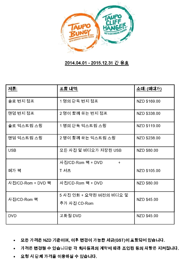 KoreanTranslation page 3